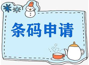 杭州条形码公司简介