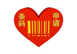 杭州条码新闻资讯